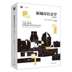 新城市社会学(第四版)(大学译丛)