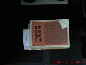中国史学名著题解