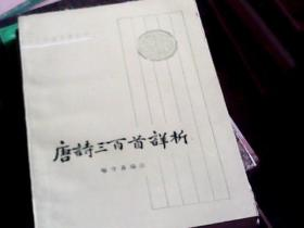 唐诗三百首详析(横排本)