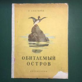 俄文原版《有人居住的岛》
