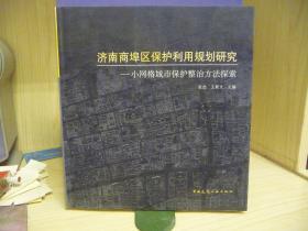 济南商埠区保护利用规划研究 : 小网格城市保护整治方法探索