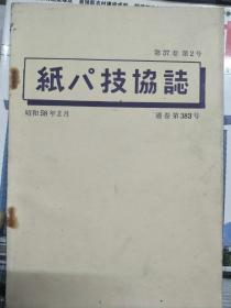 《纸パ技协志 第37卷 第2号 通卷第383号》