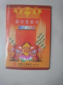 猴年贺礼卡2004年——世界小钱币珍藏册