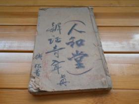 线装书: 辩证奇闻(上册,人和堂)此册1-6卷,民国三年上海锦章图书局印行