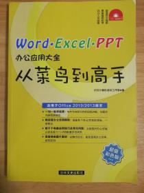 Word Excel PPT 办公应用大全 从菜鸟到高手 (彩色版 一版一印)