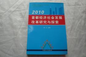 2010首都经济社会发展改革研究与探索
