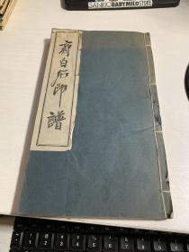 齐白石印谱(1986年首都博物馆)
