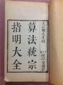 《算法统宗指明大全》共2册
