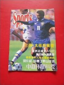 中国体育科技1995-10