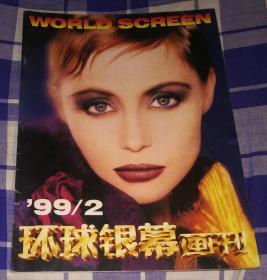 环球银幕画刊 1999年第2期 总第141期 九五品 包邮挂