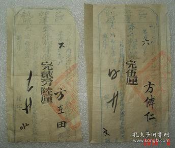 光绪31年  加津执照  湘潭  加津  执照 二张