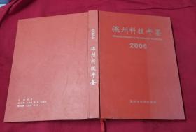 温州科技年鉴  2008年