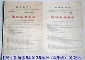 老布告:《1957年周恩来总理签发国务院命令●消防监督条例》2大张(2张是同样的)。【尺寸】每张54 X 38厘米(4开纸) X 2张。