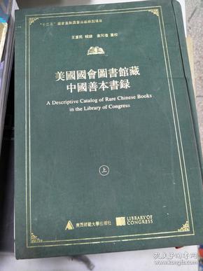 美国国会图书馆藏中国善本书录(上、下册)