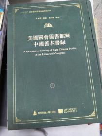 特价:美国国会图书馆藏中国善本书录(上册)9787549544998