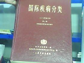 国际疾病分类 (第二卷)  1975年修订本
