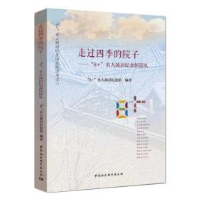 """走过四季的院子:""""8+""""名人故居纪念馆巡礼"""