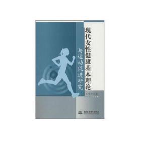 女性保健:现代女性健康基本理论与运动促进研究