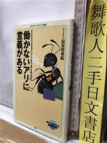 働かないアリに意义がある 长谷川英祐 日文原版64开综合书