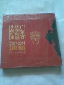 广东省优秀电影作品汇集2007——2011(盒装光盘,未开封)