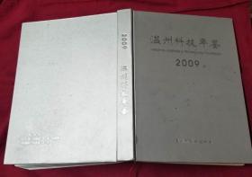 温州科技年鉴  2009年