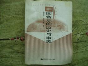 中国音乐的历史与审美