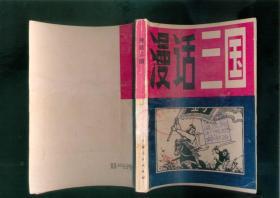 漫话三国(82年1版1印/线描插图34幅)篇目见书影