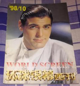 环球银幕画刊 1998年第10期 总第137期 九品 包邮挂