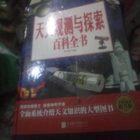天文观测与探索百科全书(超值全彩白金版)