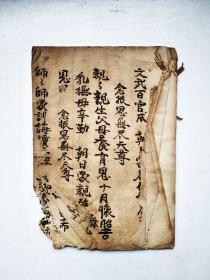 手抄宗教書,貴州道教手抄本,有符咒,邊上被鼠咬了