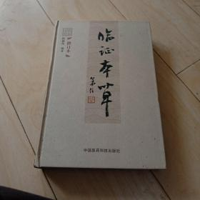 临证本草(修订本)