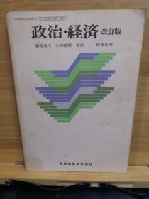 政治、经济(改订版)日文