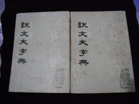 1980年天津古籍书店出版的----影印本---两本一套---【【说文大字典】】---稀少