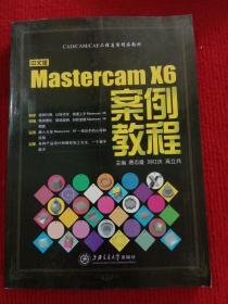 中文版Mastercam X6案例教程