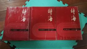 辞海 1989年版 上中下+辞海 1989年版