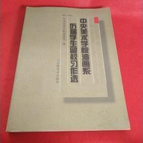 中央美术学院油画系历届学生留校习作选(1953-2003)