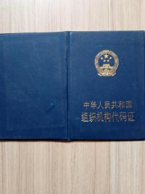 《中华人民共和国组织机构代码证》带卡