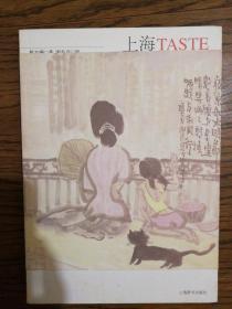 上海TASTE