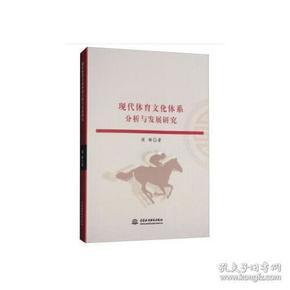 现代体育文化体系分析与发展研究