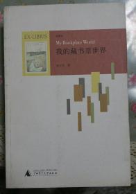 我的藏书票世界