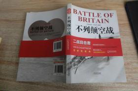 二战目击者:不列颠空战