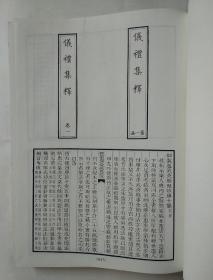 钦定武英殿聚珍版丛书 第7册