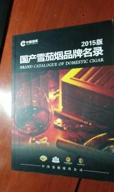 中国烟草 国产雪茄烟品牌名录.2015年版.铜版纸彩印【有烟标图片】