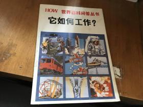 HOW 世界百科问答丛中 —它如何工作?