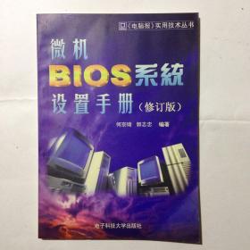 微机BIOS系统设置手册(修订版) 第一页缺一点