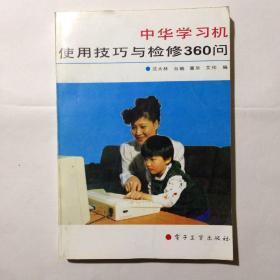 中华学习机使用技巧与检修360问