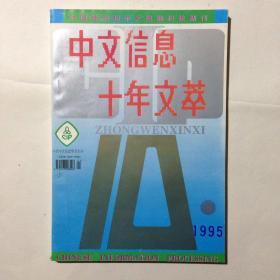 中文信息 十年文萃1995年