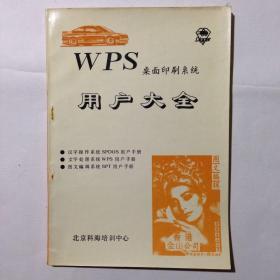 WPS桌面印刷系统 用户大全