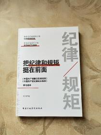 把纪律和规矩挺在前面:中国共产党廉洁自律准则 中国共产党纪律处分条例 学习读本