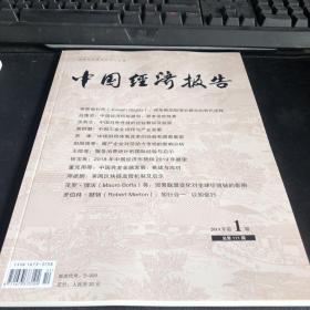 中国经济报告2019第1期